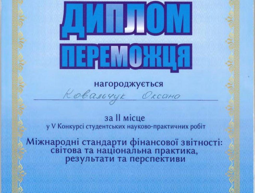 Ковальчук МСФЗ