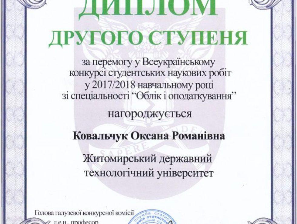 Ковальчук наук роб