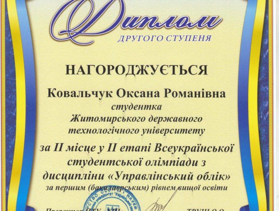 Ковальчук О. Управлынський облык