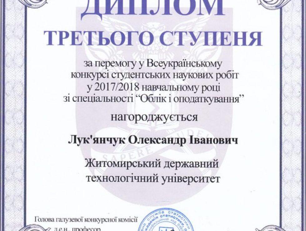 Лукянчук О.-науковы роботи